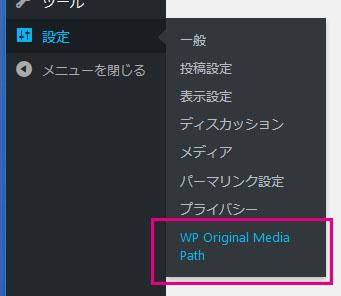 管理画面上の[設定]→[WP Original Media Path]の項目